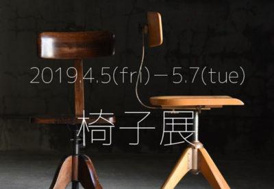 「椅子展 2019」