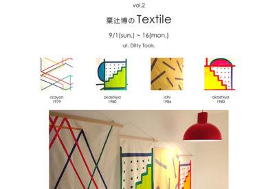 Products. vol.2~ 粟辻博のTextile9/1(sun.)~16(mon.)開催です。