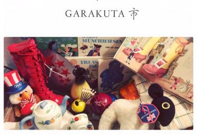 明日明後日はGARAKUTA市です。