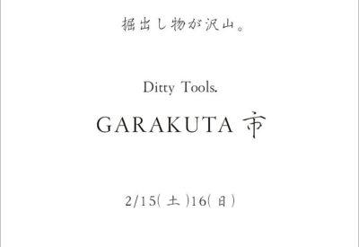2月恒例 Ditty Tools.GARAKUTA市