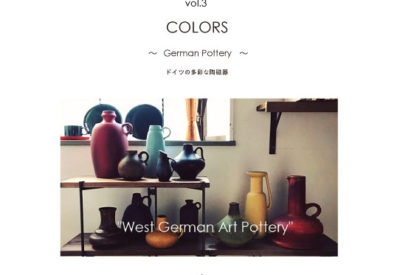 「Products. vol.3」更新しました。その2.West German Art Pottery
