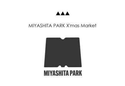 明日はこちら。@MIYASHITA PARK (12/12更新)