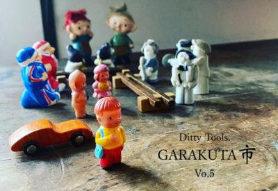 2月恒例「GARAKUTA市」開催延期のお知らせ。(2/6更新)