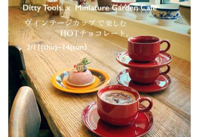 バレンタインイベントです。@中目黒Miniature Garden Cafe (2/9更新)
