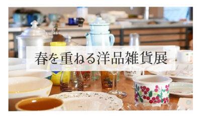 今年も参加します。@光と風マーケットコート(甲府) 3/18更新